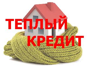 Государственная программа теплый кредит