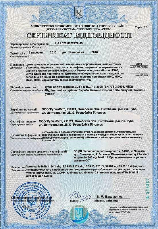 сертификат термодмом 1