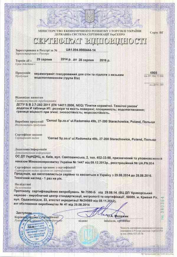 company certificates termodom 3