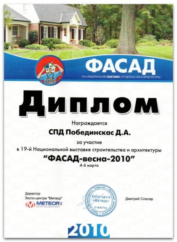 сертификат термодмом 4