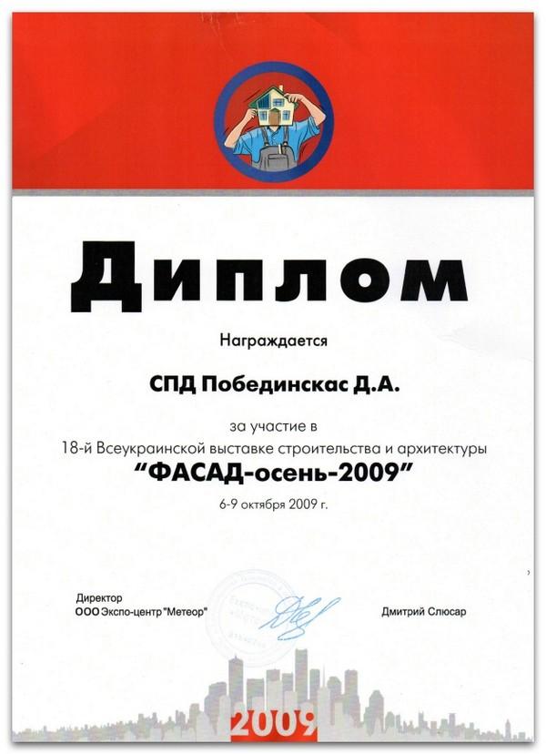 company certificates termodom 5