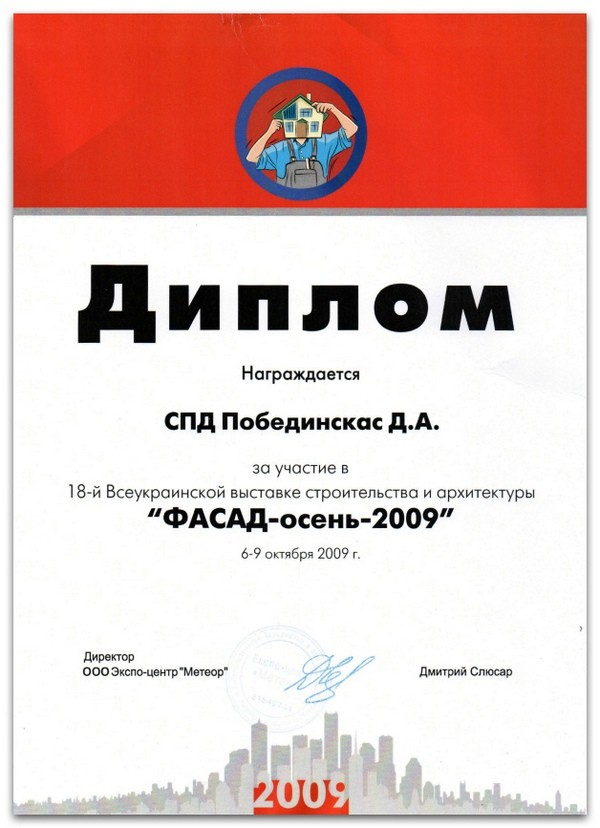 сертификат термодмом 5