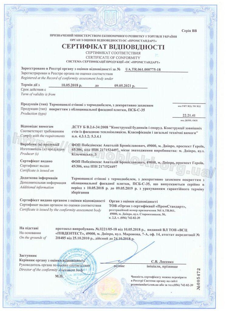 company certificates termodom 9