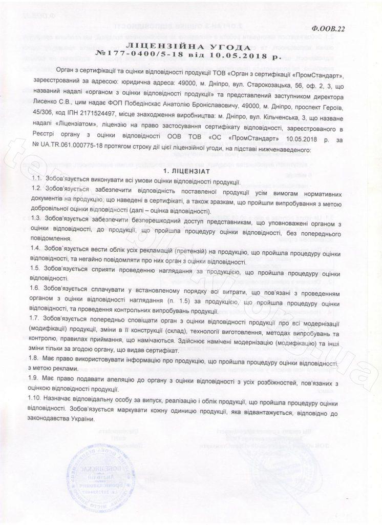 company certificates termodom 10