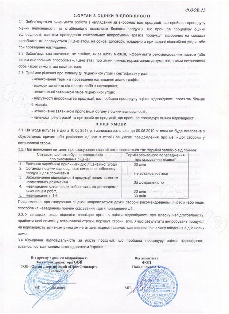 company certificates termodom 11