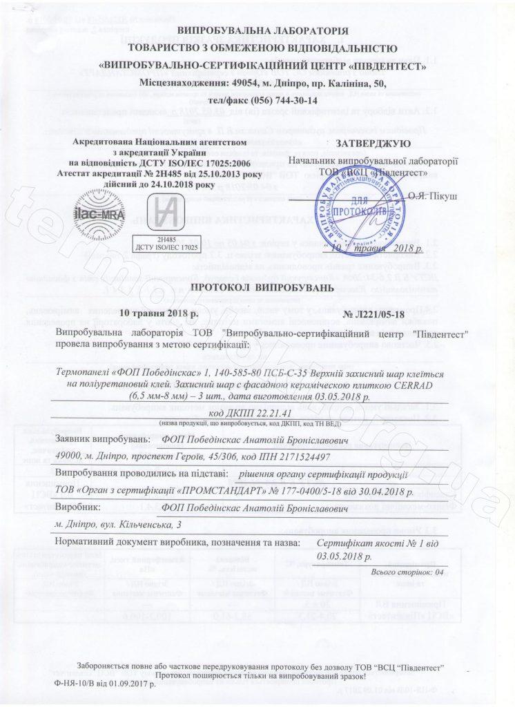 company certificates termodom 12