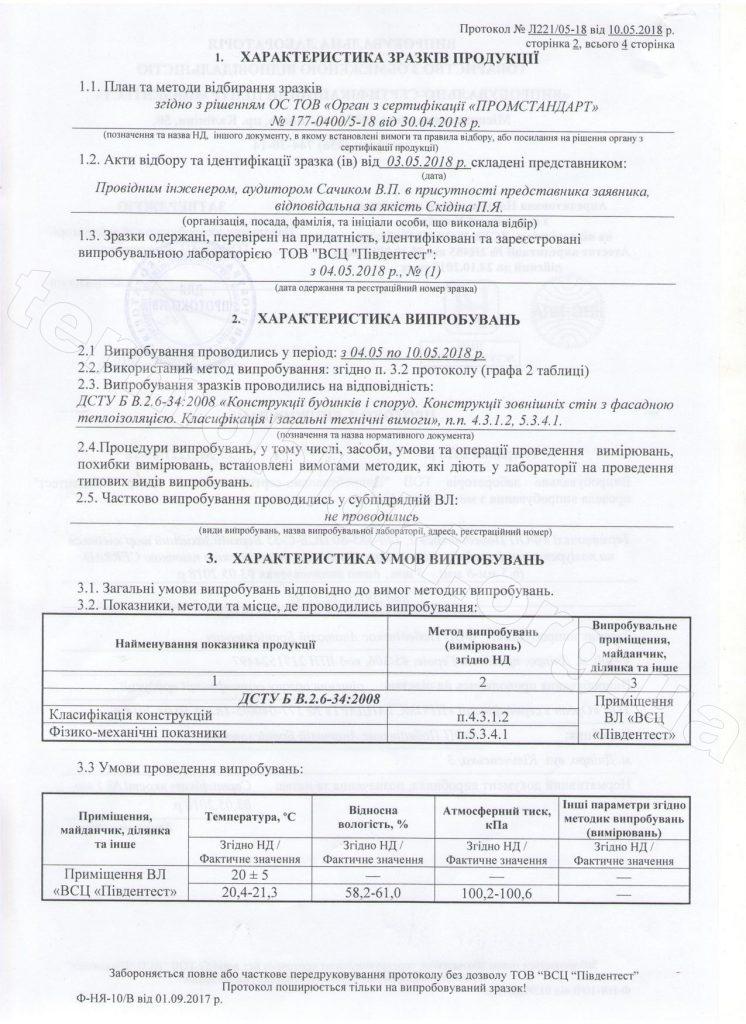 сертификат термодмом 13